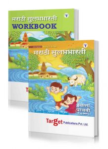 Std 5 Marathi Sulabhbharati Notes and Workbook English Medium Maharashtra State Board
