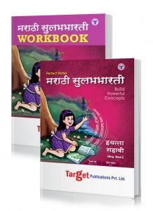 Std 6 Perfect Marathi Sulabbharati notes and workbook combo of 2