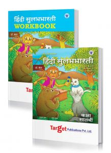 Std 7 Perfect Hindi Sulabbharati notes and workbook combo of 2
