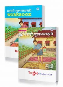 Std 7 Perfect Marathi Sulabbharati notes and workbook combo of 2