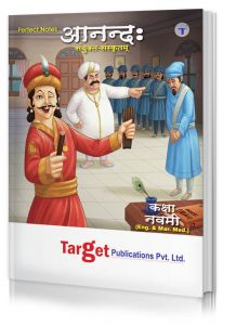Std 9 Perfect Notes Sanskrit Aanand Book