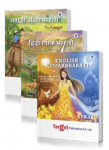 Std 9 Notes English Kumarbharati, Hindi Lokbharati and Marathi Aksharbharati Books.English Medium.Maharashtra State Board