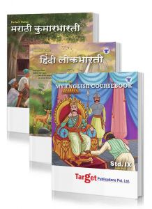 Std 9 My English Coursebook, Hindi Lokbharati and Marathi Kumarbharati Books.Marathi and Semi English Medium. Maharashtra State Board