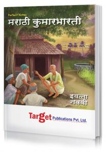 Std 9 Perfect Notes Marathi Kumarbharati Book
