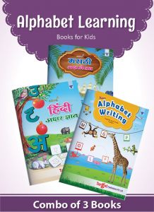 English, Hindi and Marathi Alphabet Learning Books for Kids