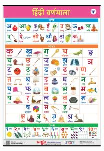 Jumbo Hindi Varnamala Chart
