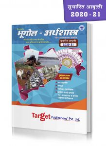 Geography and Economics (भूगोल - अर्थशास्त्र) Book for Competitive Exams of Maharashtra State Board