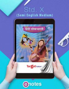SSC Books Hindi Lokbharati Ebook | Semi Eng Med | Maharashtra Board