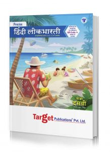 10 ssc hindi lokbharati precise notes book