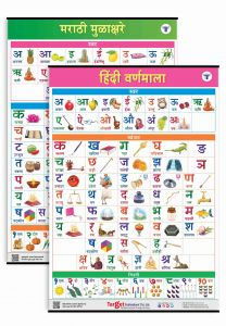 Jumbo Hindi and Marathi charts combo of 2