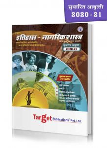 History and Political Science (इतिहास - नागरिकशास्त्र) for Competitive Exams of Maharashtra State Board