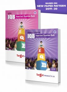 Std 10 History and Geography Important Question Bank (IQB) Books | Marathi Medium