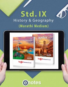 Std 9 History and Geography Ebooks | Marathi Med | Maharashtra Board