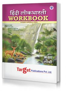 Std 9 Perfect Hindi Lokbharati Workbook