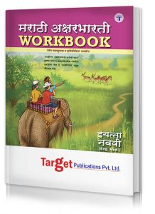 Std 9 Perfect Marathi Aksharbharati Workbook
