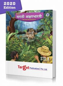 Std 10 Perfect Notes Marathi Aksharbharati Book