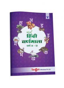 Nurture Hindi Language Varnamala