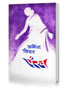 Pankh (Collection of Short Stories in Marathi)