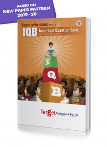Std 10 Science and Technology - 2 Important Question Bank (IQB) Book | Marathi Medium