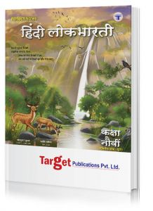 Std 9 Perfect Notes Hindi Lokbharati Book