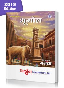 Std 9 Perfect Notes Geography Book. Marathi and Semi English Medium
