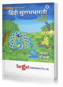Std 5 Perfect Notes Hindi Sulabhbharati Book