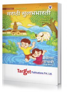Std 5 Perfect Notes Marathi Sulabhbharati Book