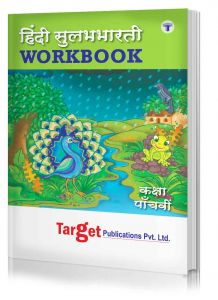 Std 5 Perfect Hindi Sulabhbharati Workbook