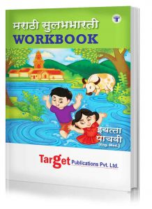 Std 5 Perfect Marathi Sulabhbharati Workbook
