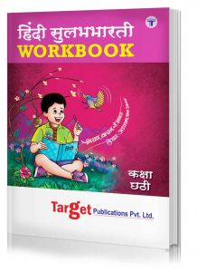 Std 6 Perfect Hindi Sulabhbharati Workbook