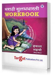 Std 6 Perfect Marathi Sulabhbharati Workbook