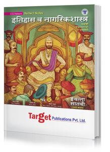 Std 7 Perfect Notes History and Civics Book. Marathi and Semi English Medium