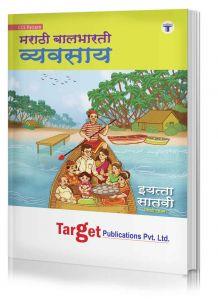 Std 7 Perfect Marathi Balbharati Workbook