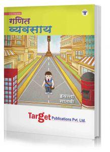 Std 7 Perfect Maths Workbook. Marathi Medium