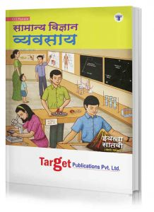 Std 7 Perfect General Science Workbook | Marathi Medium