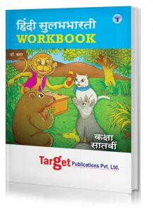Std 7 Perfect Hindi Sulabhbharati Workbook