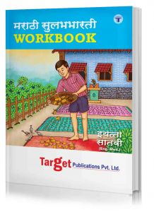 Std 7 Perfect Marathi Sulabhbharati Workbook