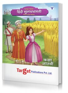 Std 8 Perfect Notes Hindi Sulabhbharati Book