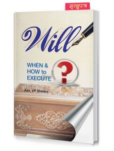 Will: When and How to Execute It.Book on Law of Succession by Adv. V. P. Shintre